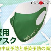 夏用マスク ~熱中症予防と感染予防の両立~