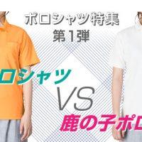 ポロシャツ特集 第1弾 ドライポロシャツ VS 鹿の子ポロシャツ