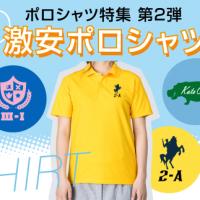 ポロシャツ特集 第2弾 激安ポロシャツ