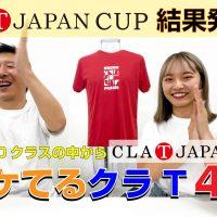 上半期クラTジャパンカップ開催!全国4700クラスからイケてるクラT4選をご紹介!!