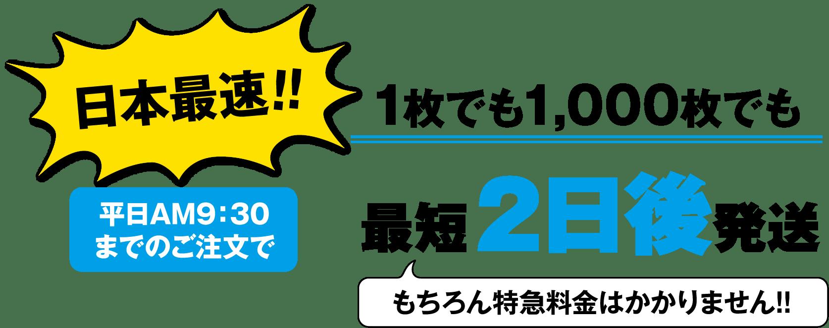 日本最速!