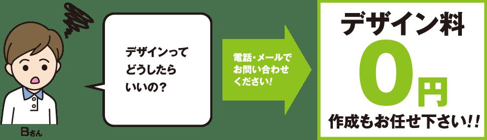 デザイン料0円 作成もお任せください!