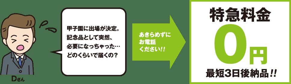 特急料金0円 最短3日後納品!