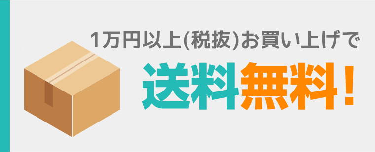 1万円以上お買い上げの場合送料無料!