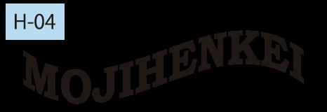 文字の変形 H-04