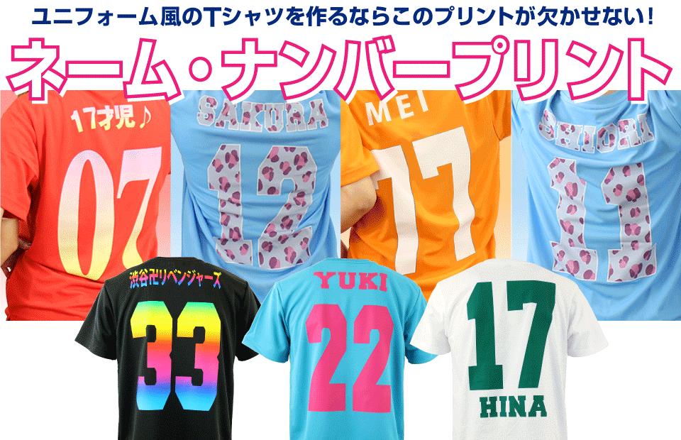 ユニフォーム風のTシャツを作るならこのプリントが欠かせない!ネーム・ナンバープリント