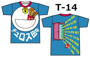 スーパーオリジナル専用デザイン T-14