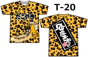 スーパーオリジナル専用デザイン T-20