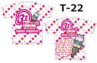 スーパーオリジナル専用デザイン T-22
