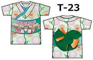スーパーオリジナル専用デザイン T-23