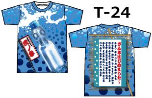 スーパーオリジナル専用デザイン T-24