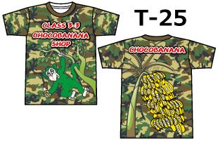 スーパーオリジナル専用デザイン T-25