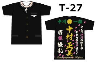 スーパーオリジナル専用デザイン T-27