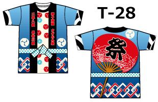 スーパーオリジナル専用デザイン T-28