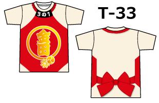 スーパーオリジナル専用デザイン T-33