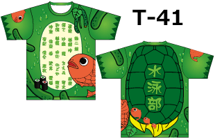 スーパーオリジナル専用デザイン T-41