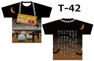 スーパーオリジナル専用デザイン T-42