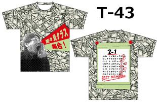 スーパーオリジナル専用デザイン T-43