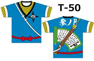 スーパーオリジナル専用デザイン T-50