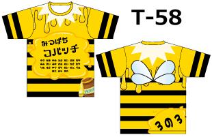 スーパーオリジナル専用デザイン T-58