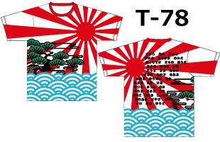 スーパーオリジナル専用デザイン T-78