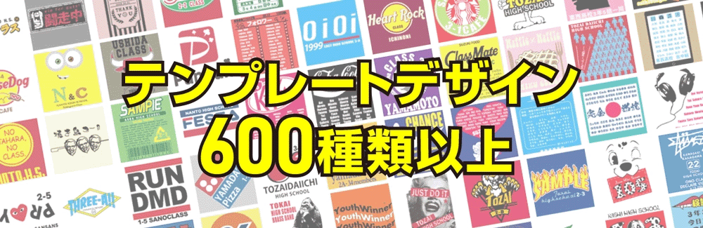 500種類以上のTシャツデザイン集・テンプレート