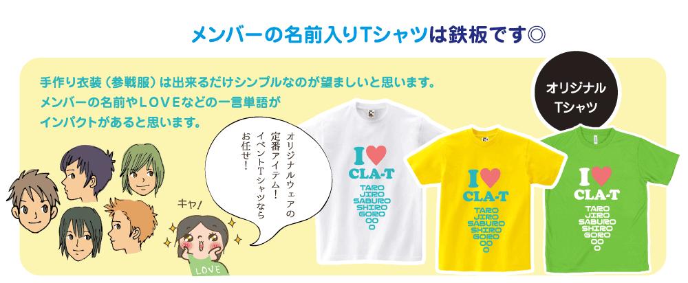 メンバーの名前入りTシャツは鉄板です|オリジナルTシャツ