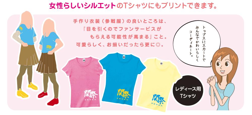 女性らしいシルエットのTシャツにもプリントできます|レディース用Tシャツ
