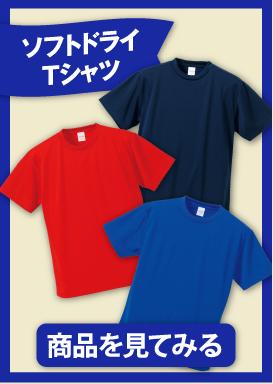 ソフトドライTシャツ