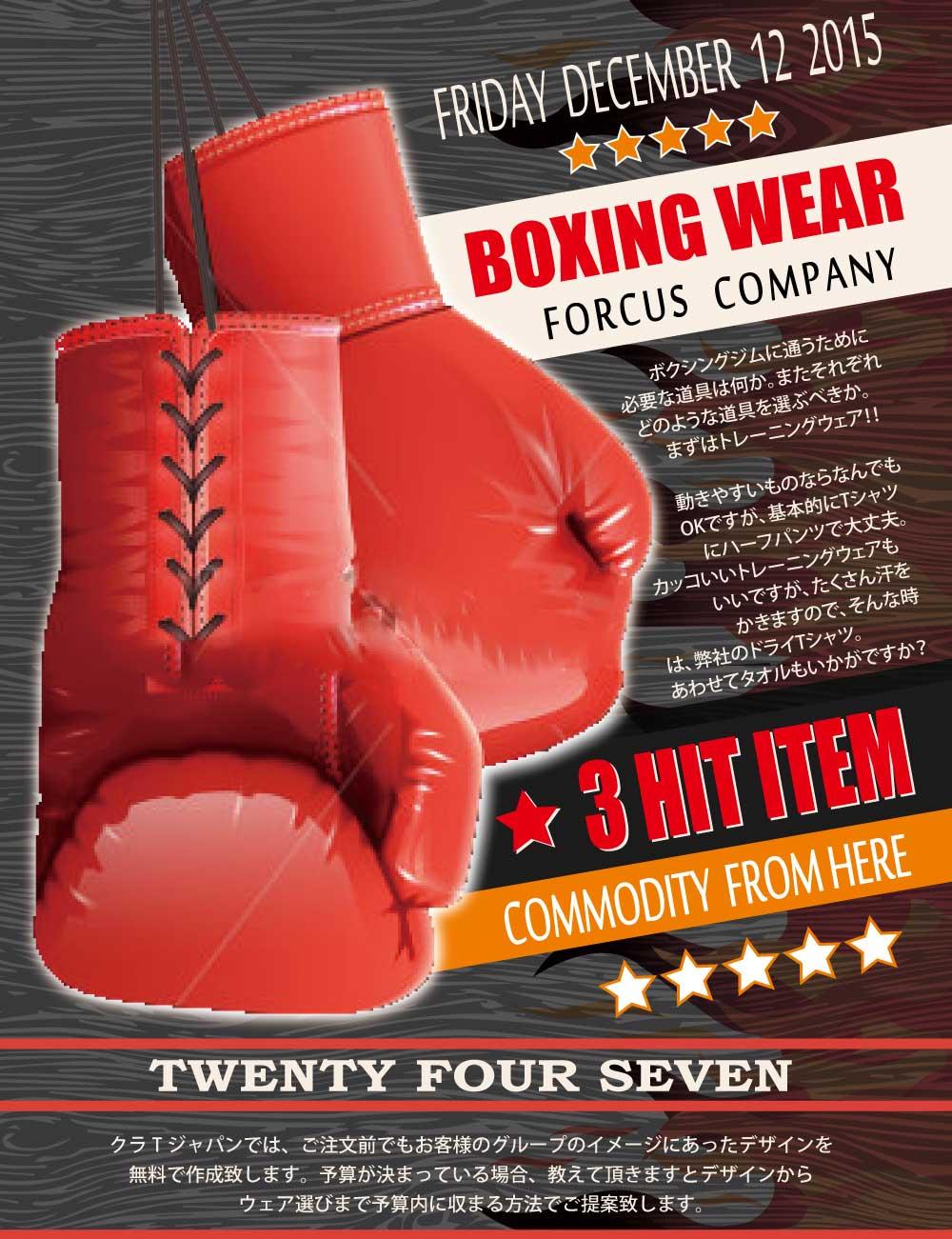 ボクシングジムに通うのに必要な道具。まずは、トレーニングウェアたくさん汗をかきますので、弊社のドライTシャツをぜひご使用ください!