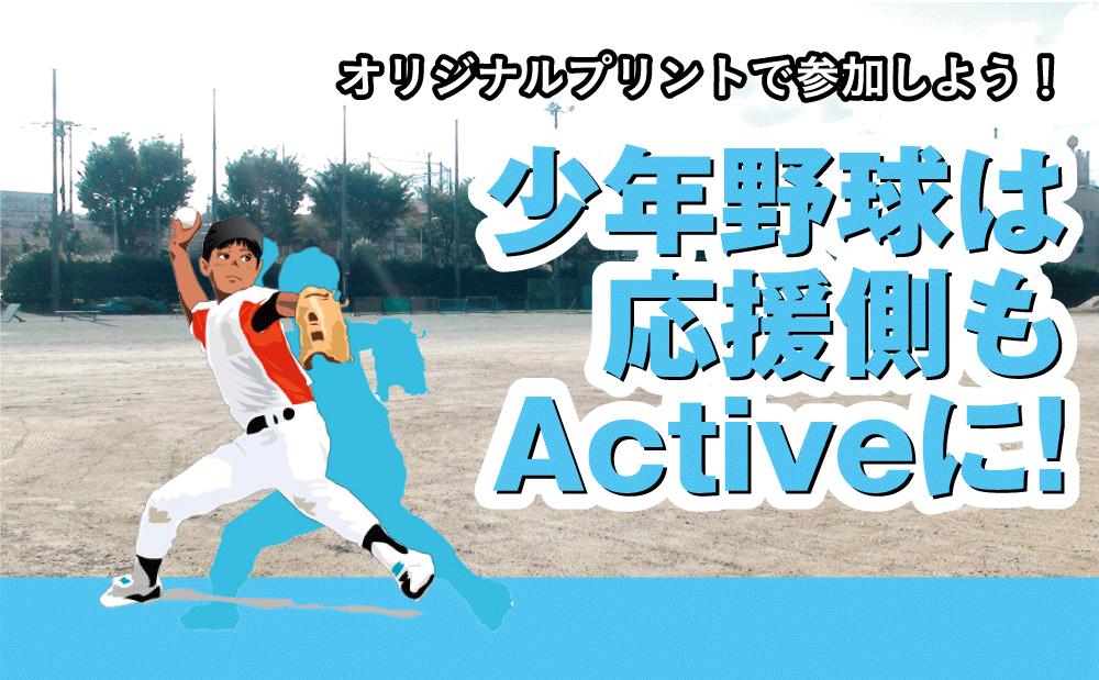 オリジナルプリントで参加しよう!少年野球は応援側もアクティブに!