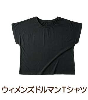 ウィメンズドルマンTシャツ