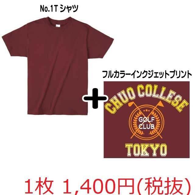 フルカラーカレッジTシャツ値段