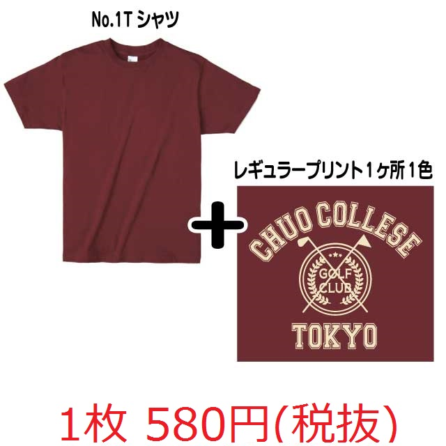 定番Tシャツ値段