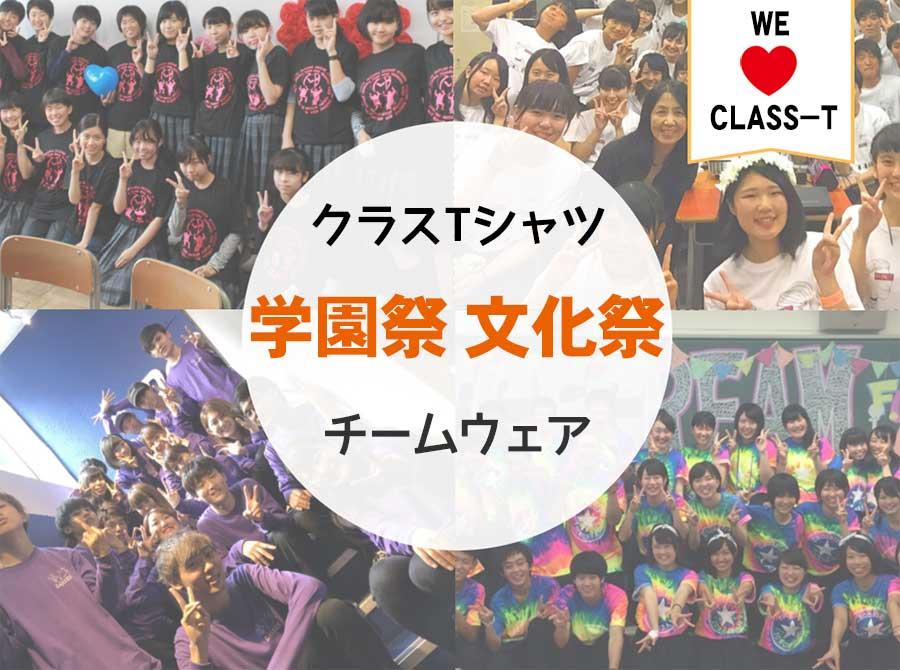 学園祭・文化祭のオリジナルTシャツ特集ページ