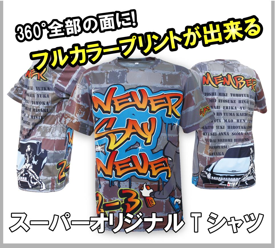 スーパーオリジナルTシャツ