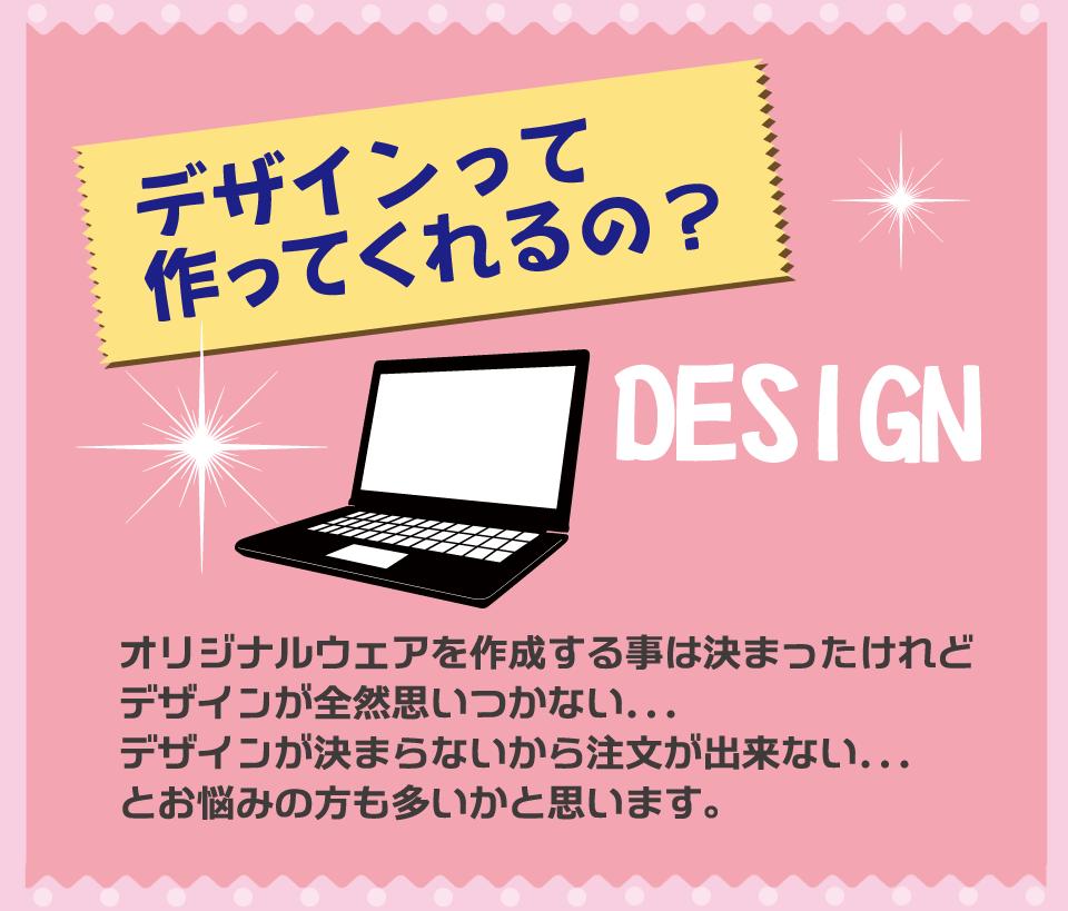 デザインって作ってくれるの?