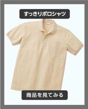 すっきりポロシャツ