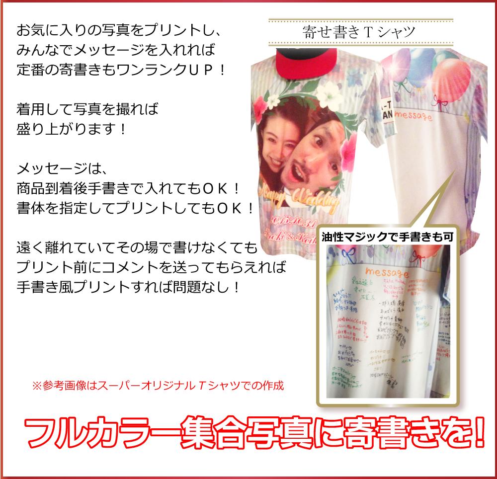寄せ書きTシャツ フルカラー集合写真に寄せ書きを!