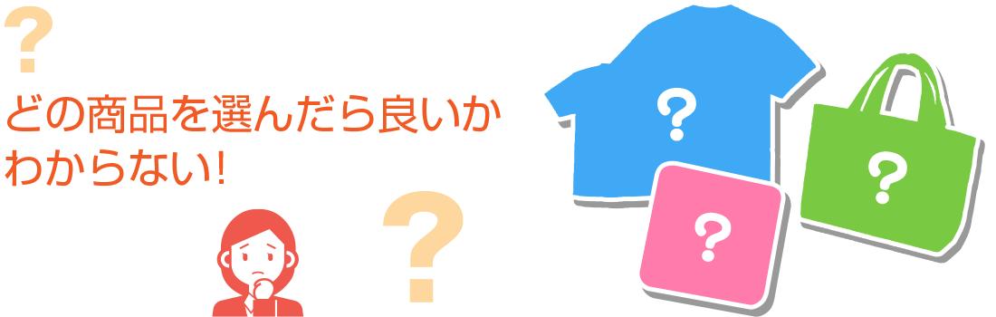 お悩み相談1:商品選び