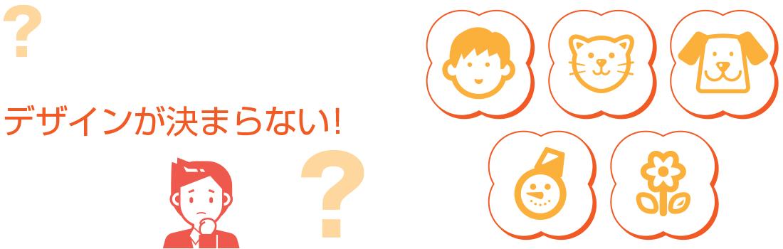 お悩み相談2:デザイン
