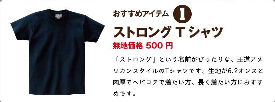 ストロングTシャツ