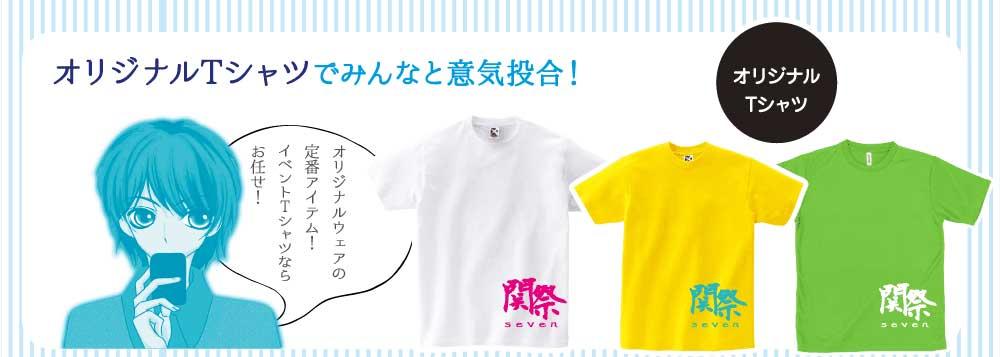オリジナルTシャツでみんなと意気投合!