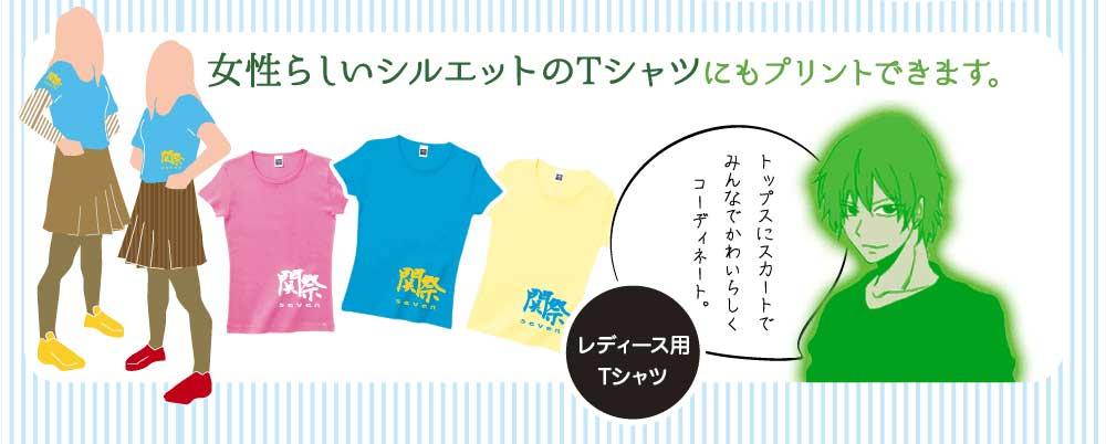 女性らしいシルエットのTシャツにもプリントできます。
