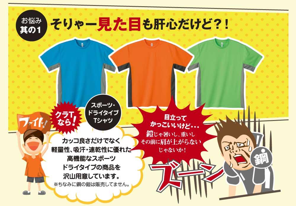 スポーツ・ドライタイプTシャツ