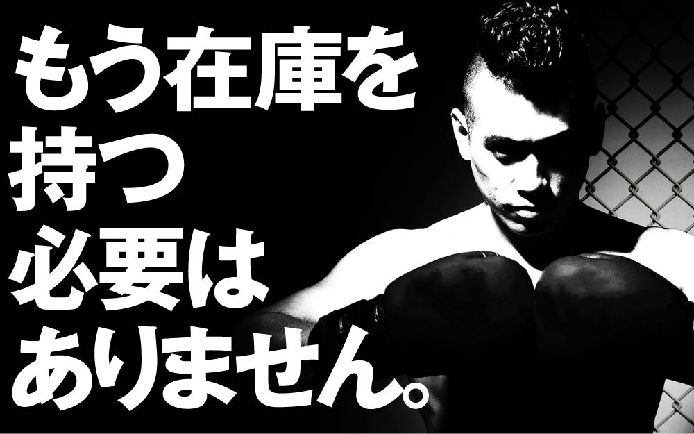 総合格闘技