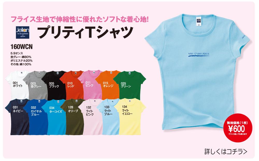 プリティTシャツ