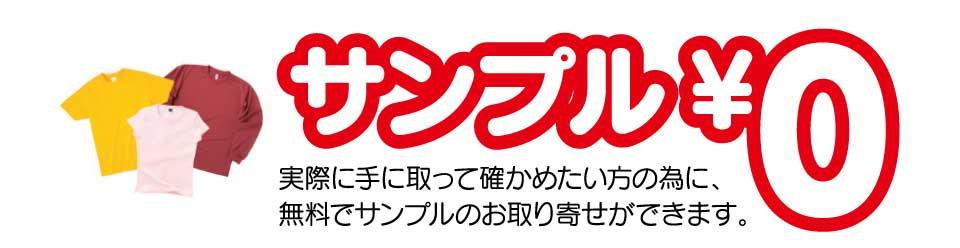 サンプル0円 実際に手に取って確かめたい方の為に、無料でサンプルのお取り寄せができます。