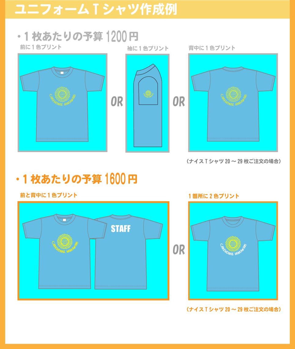 ユニフォームTシャツ作成例