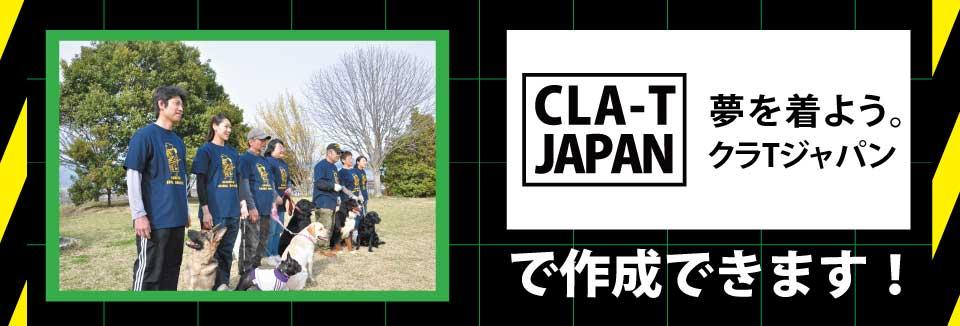 クラTジャパンで作成できます!